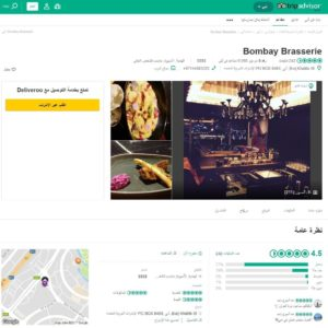 Deliveroo TripAdvisor partnership
